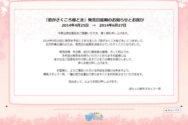 恋がさくころ桜どき 発売延期